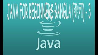 Java For Beginners Bangla (বাংলা) -3- Keywords, Data Types and Variables