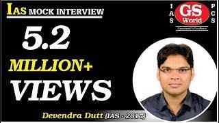 IAS 2017 Moc Interview (Devender Dutt)