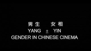 [Documentary] Yang ± Yin: Gender in Chinese Cinema (1997)