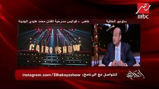 محمد هنيدي يكشف أسباب إختفاء المسرح في مصر