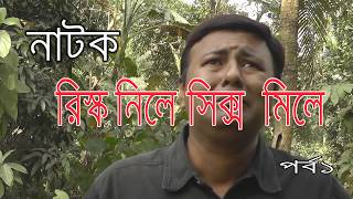 New Comedy Bangla Natok 2018   Risk Nile Six Mile   Part 1   Valentine's Day Spacial