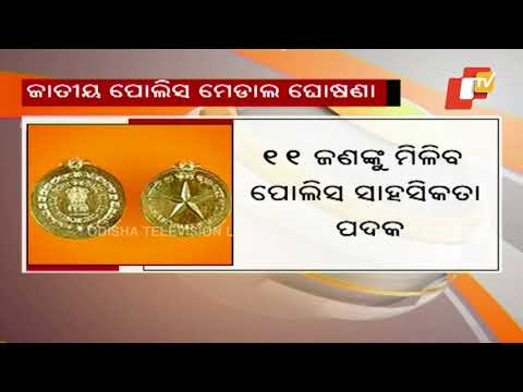 Xxx Mp4 29 Police Personnel From Odisha To Get Police Medal 3gp Sex