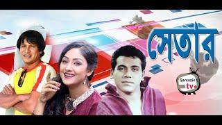 SETAR||সেতার||Bangla Natok||বাংলা নাটক||samazik tv||গোলাম ফরিদা ছন্দা||লিটু আনাম||শাহান শাহ