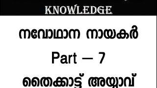 Thycaud ayya swamikal - kerala psc coaching