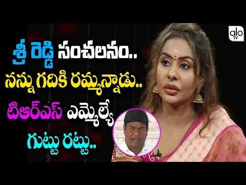 Xxx Mp4 శ్రీ రెడ్డి మరో సంచలనం Sri Reddy Reveals About TRS MLA Jeevan Reddy Telangana SriReddy ALO TV 3gp Sex