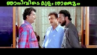 Malayalam Comedy | Jagathy Sudheesh Harisree Ashokan Comedy Scene | Malayalam Comedy Scenes | Comedy