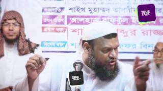 Yousuf Short Story│New Best Bangla Waz 2017 by Abdur Razzak Bin Yousuf