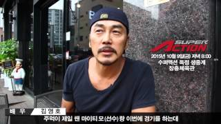 360GAME ROAD FC 026 STAR MESSAGE 'ACTOR' KIM YOUNG HO