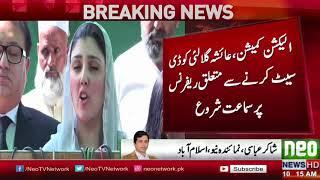 Ayesha Gulalai Hearing Starts in Supreme Court