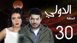 مسلسل الدولي | باسم سمرة . رانيا يوسف - الحلقة | 30 | EL Dawly Series Eps
