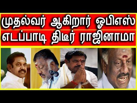 எடப்பாடி திடீர் ராஜினாமா Edappadi K Palanisamy Resigns Latest Tamil News Today AIADMK News