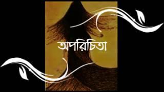 অপরিচিতা- একটি বাংলা নাটক
