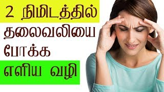 Headache Treatment Tamil - Headache Tamil Maruthuvam - Headache Home Remedies in Tamil