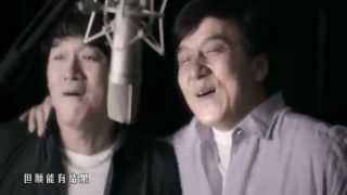 jackie chan and emil chau chinese zodiac song