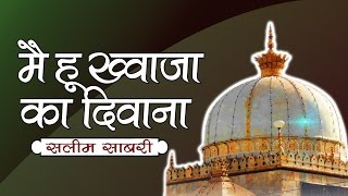 Main Hoon Khwaja Ka Deewana #Khwaja Madine Pahuncha Do #Superhit Qawwali Song 2017 #Vianet Islamic