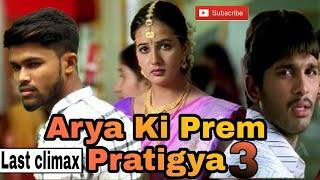 Arya ki prem pratigya 3  last climax sence | Allu Arjun best emotional sence 2018 |SANTOSH VEERA