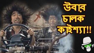 UBER FUNNY   BANGLA DUBBING   NEW VIDEO 2018