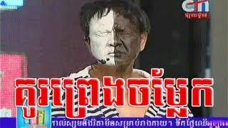 CTN neay Koy comedy គូរព្រេងចម្លែក [kour preng chamlek]