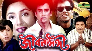 Bangla HD Movie | Jibon Songi | Full Movie | ft Zahid Hasan, Shama, Mithun, Afzal Sharif, Javed