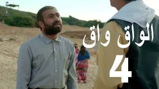 مسلسل الواق واق الحلقة 4 الرابعة | قناني النجدة - انس طيارة و حسين عباس  | El Waq waq