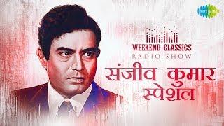 Weekend Classic Radio Show | Sanjeev Kumar Special | Khilona Jan Kar Tum To | Meri Bheegi Bheegi Si