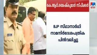 vidhana soudha -manu report