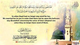 الصحابي الوحيد الذي ذكر اسمه في القرآن | تلاوة خاشعة للشيخ عبد الباسط عبد الصمد