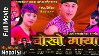 Chokho Maya - New Nepali Gurung Full Movie Ft. Anuta Gurung, Som, Jasu, Manoj Gurung