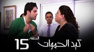 مسلسل كيد الحموات الحلقة | 15 | Ked El Hmwat Series Eps