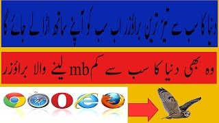 World Fastest & Small Size Browser App Only 78 KB in Urdu Hindi