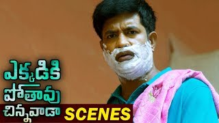 Vennela Kishore Flash Back Comedy Scene | Ekkadiki Pothavu Chinnavada Scenes | 2017