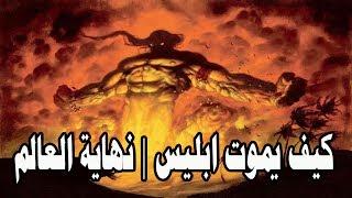 متى وأين وكيف يكون خروج روح إبليس - حقيقة تزلزل القلوب !