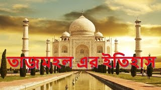 তাজমহল এর সৌন্দর্য ও  ইতিহাস | TAJ MAHAL history in Bangla