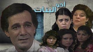 أخو البنات ׀ محمود ياسين - إلهام شاهين - ليلي علوي ׀ الحلقة 08 من 17