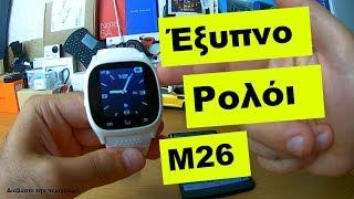 Έξυπνο Ρολόι M26 Smart Watch || Greek Unboxing & Review