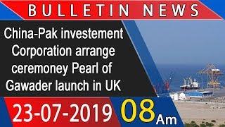 Headlines & Bulletin   8 AM   23 July 2019   92NewsHDUK