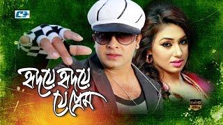 Hridoye Hridoye Je Prem | Shakib Khan | Apu Biswas | Bangla Movie Song | HD