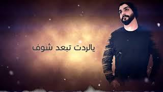 عبدالله السامر - فاركتني | 2018
