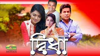 Didha | Drama | Mosharraf Karim | Moushumi | Tisha | Siddikur Rahman
