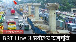 বিআরটি লাইন-৩ প্রজেক্ট আপডেট | Dhaka BRT Line 3 | Raid BD