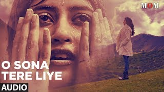 MOM: O Sona Tere Liye Audio Song | AR Rahman | Sridevi Kapoor, Akshaye Khanna, Nawazuddin Siddiqui