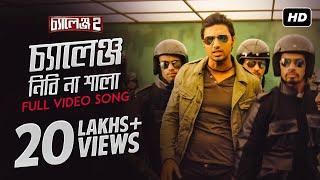 Challenge Nibi Na Sala tittle song (Challenge 2) (Bengali) (Full HD) (2012)
