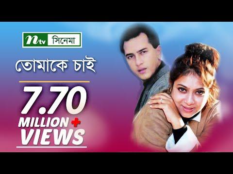 Super Hit Bangla Movie: Tomake Chai, | Salman Shah | Shabnur | Full Bangla Movie