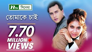 Popular Bangla Movie Tomake Chai by Salman Shah & Shabnur