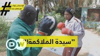 هذه قصة أول ملاكِمة في السودان! شباب توك