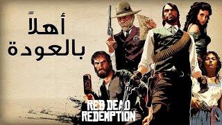 Red Dead Redemption  و أخر الإشاعات