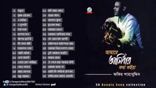 images Amare Ashibar Kotah Koiya Fakir Shahabuddin Songs Full Audio Album