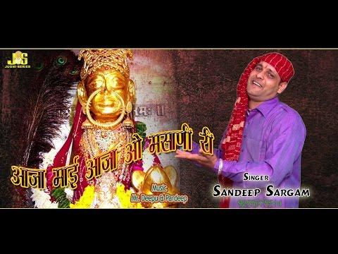 Xxx Mp4 आजा माई आजा ओ मसाणी री Aaja Maa Sheetla Bhawani Sandeep Sargam 3gp Sex