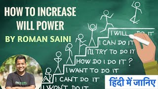 Increase Willpower - अपनी इच्छाशक्ति कैसे बढ़ायें ? Stay Motivated By Roman Saini