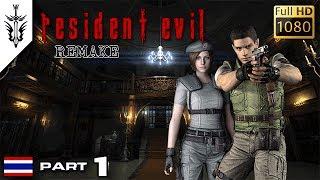 BRF - Resident Evil : Remake (Part 1)